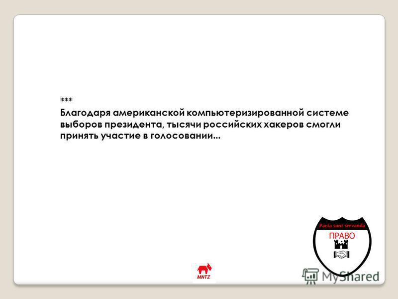 *** Благодаря американской компьютеризированной системе выборов президента, тысячи российских хакеров смогли принять участие в голосовании...
