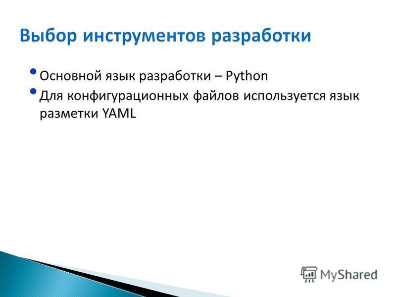 Основной язык разработки – Python Для конфигурационных файлов используется язык разметки YAML