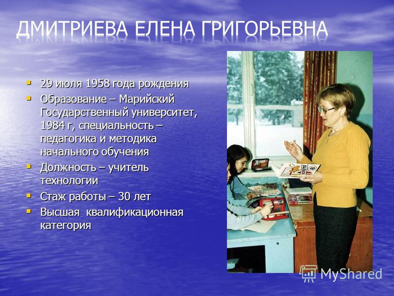 29 июля 1958 года рождения 29 июля 1958 года рождения Образование – Марийский Государственный университет, 1984 г, специальность – педагогика и методика начального обучения Образование – Марийский Государственный университет, 1984 г, специальность –