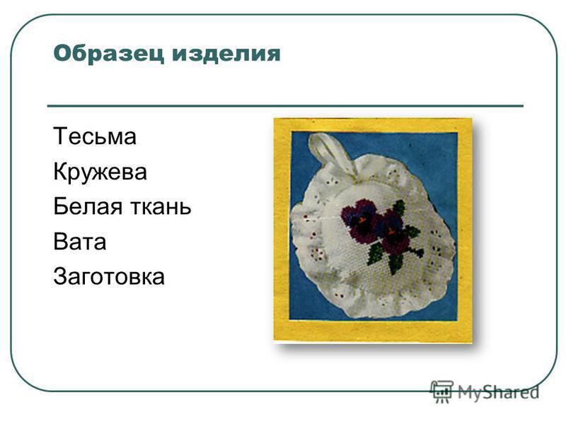 Образец изделия Тесьма Кружева Белая ткань Вата Заготовка