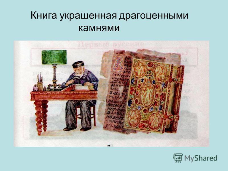 Книга украшенная драгоценными камнями