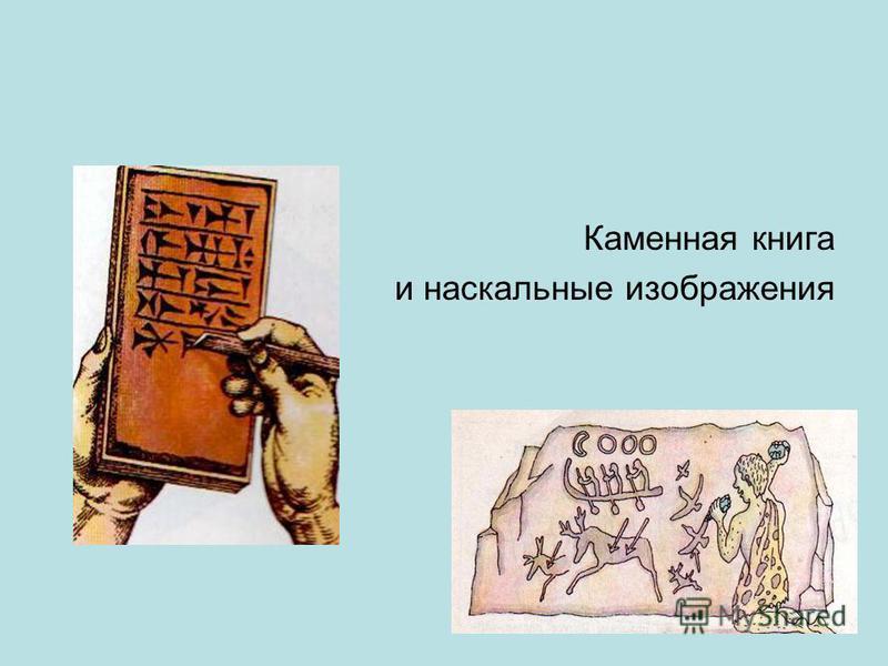 Каменная книга и наскальные изображения