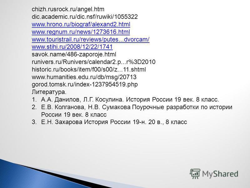 chizh.rusrock.ru/angel.htm dic.academic.ru/dic.nsf/ruwiki/1055322 www.hrono.ru/biograf/alexand2. html www.regnum.ru/news/1273616. html www.touristrail.ru/reviews/putes...dvorcam/ www.stihi.ru/2008/12/22/1741 savok.name/486-zaporoje.html runivers.ru/R