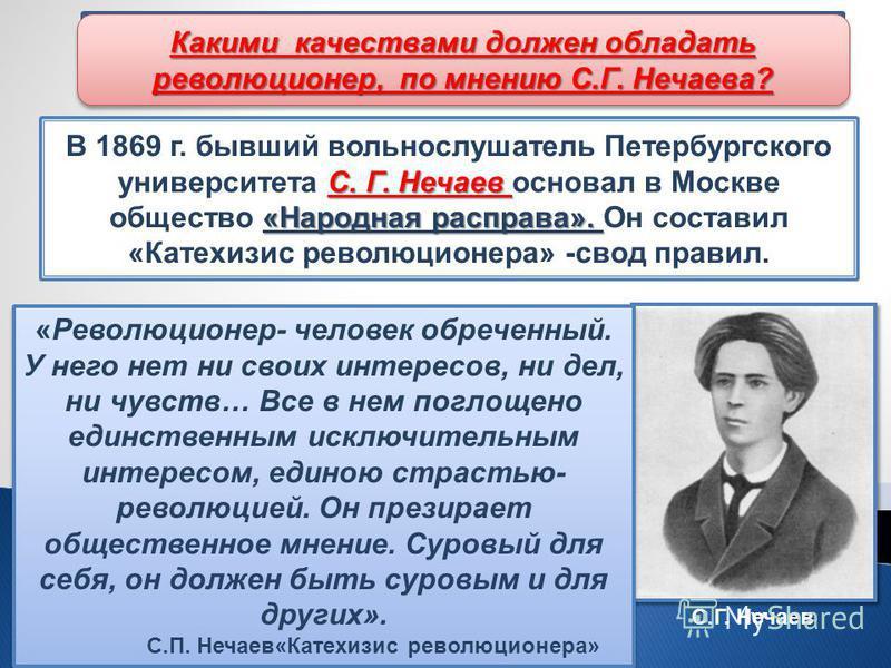 Народнические организации второй половины 60-х- начала 70-х гг. С. Г. Нечаев «Народная расправа». В 1869 г. бывший вольнослушатель Петербургского университета С. Г. Нечаев основал в Москве общество «Народная расправа». Он составил «Катехизис революци