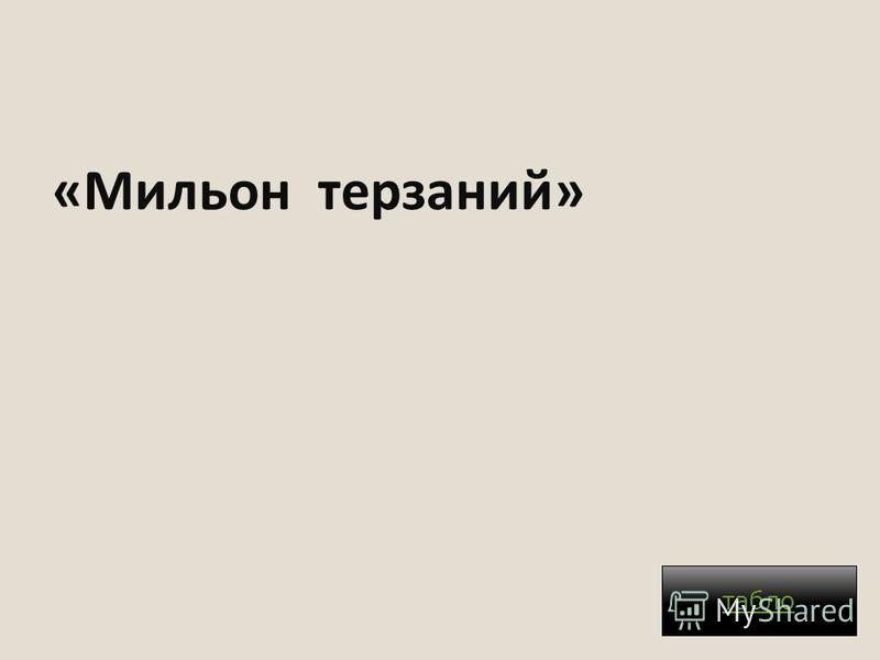 «Мильон терзаний» табло