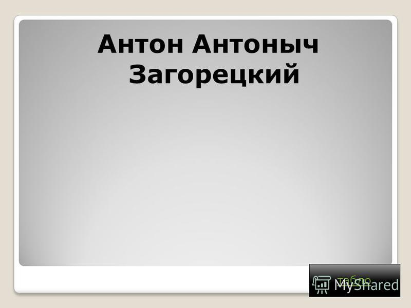 Антон Антоныч Загорецкий табло