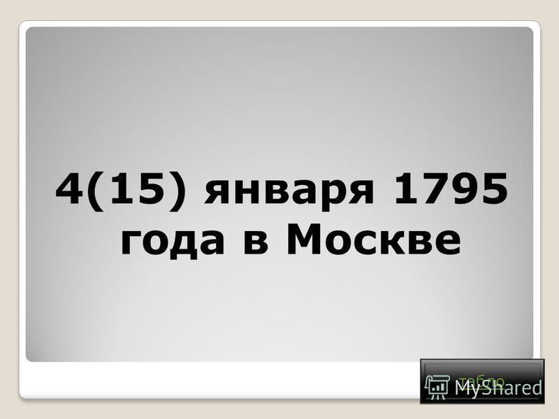 4(15) января 1795 года в Москве табло