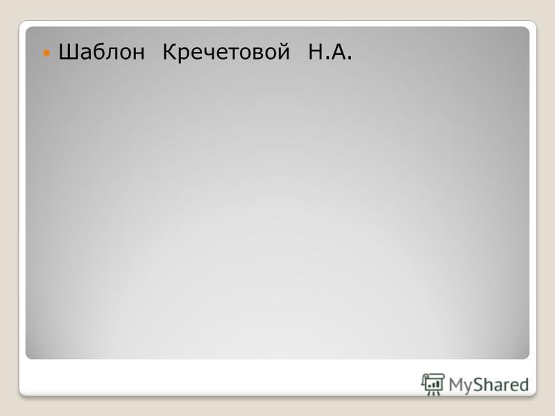 Шаблон Кречетовой Н.А.