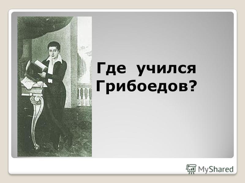 Где учился Грибоедов?