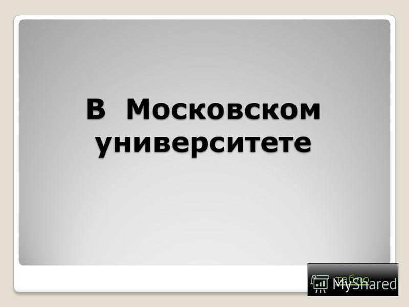 В Московском университете табло