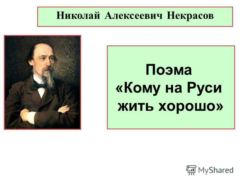 Николай Алексеевич Некрасов Поэма «Кому на Руси жить хорошо»