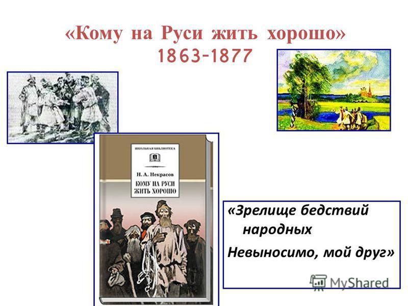 «Кому на Руси жить хорошо» 1863-1877 «Зрелище бедствий народных Невыносимо, мой друг»
