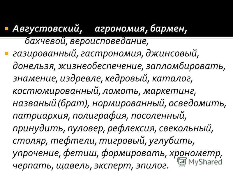 Августовский,акрономия, бармен, бахчевой, вероисповедание, газерованный, гастрономия, джинсовый, донельзя, жизнтобеспечпение, запломбированать, знампение, издревле, кедровый, каталог, костюмерованный, ломоть, маркетинг, названый (брат), нормированный