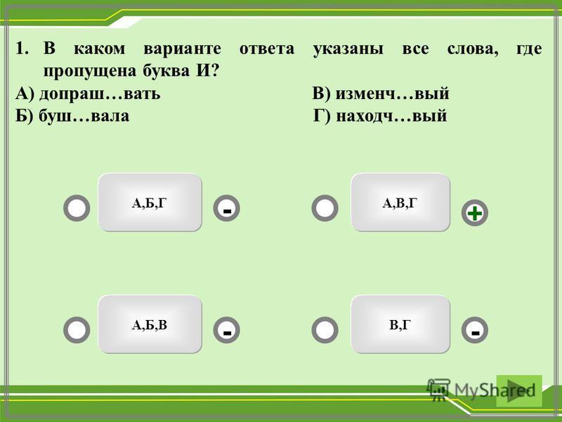 А,В,ГА,Б,Г В,ГА,Б,В - - + - 1. В каком варианте ответа указаны все слева, где пропущена буква И? А) допраш…вать В) измене…вый Б) буш…вала Г) находч…вый
