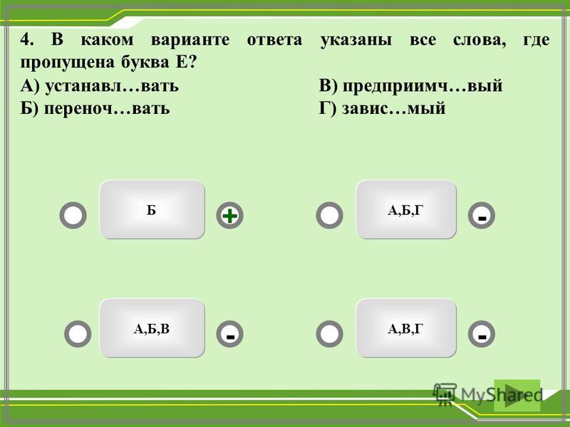 Б А,В,ГА,Б,В А,Б,Г -- +- А) установил…вать В) предприимч…вый Б) перенос…вать Г) завис…мый 4. В каком варианте ответа указаны все слева, где пропущена буква Е?
