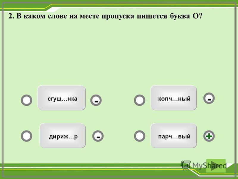 парч…вый копч…ный сгущ…ника держи…р - - +- 2. В каком слове на месте пропуска пишется буква О?