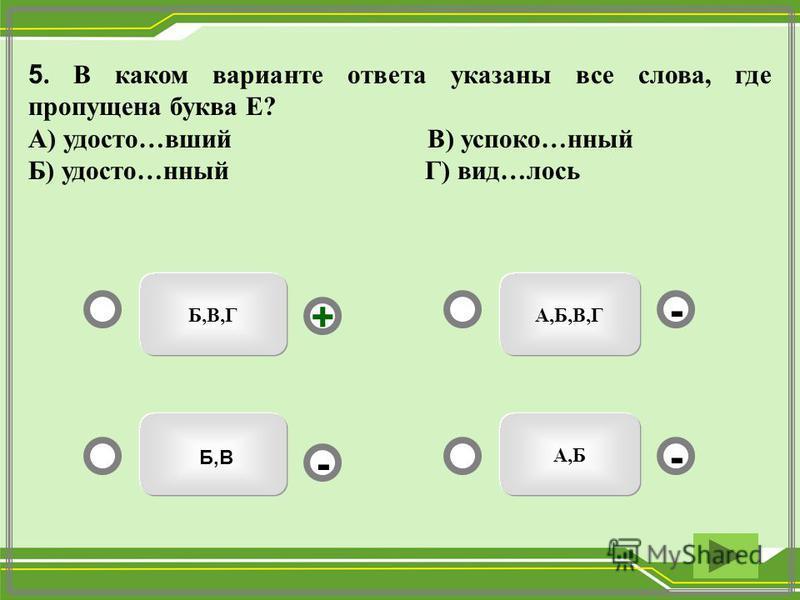 А,Б,В,ГБ,В,Г Б,В А,Б - - + - 5. В каком варианте ответа указаны все слева, где пропущена буква Е? А) удостойй…вшей В) успокойй…нный Б) удостойй…нный Г) вид…лось