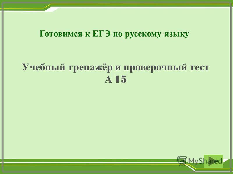 Готовимся к ЕГЭ по русскому языку Учебный тренажёр и проверочный тест А 15