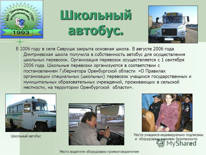 19 Школьный автобус. В 2006 году в селе Савруша закрыта основная школа. В августе 2006 года Дмитриевская школа получила в собственность автобус для осуществления школьных перевозок. Организация перевозок осуществляется с 1 сентября 2006 года. Школьны