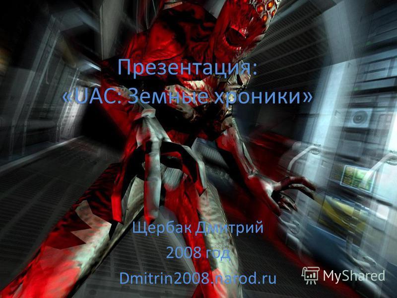 Презентация: «UAC: Земные хроники» Щербак Дмитрий 2008 год Dmitrin2008.narod.ru