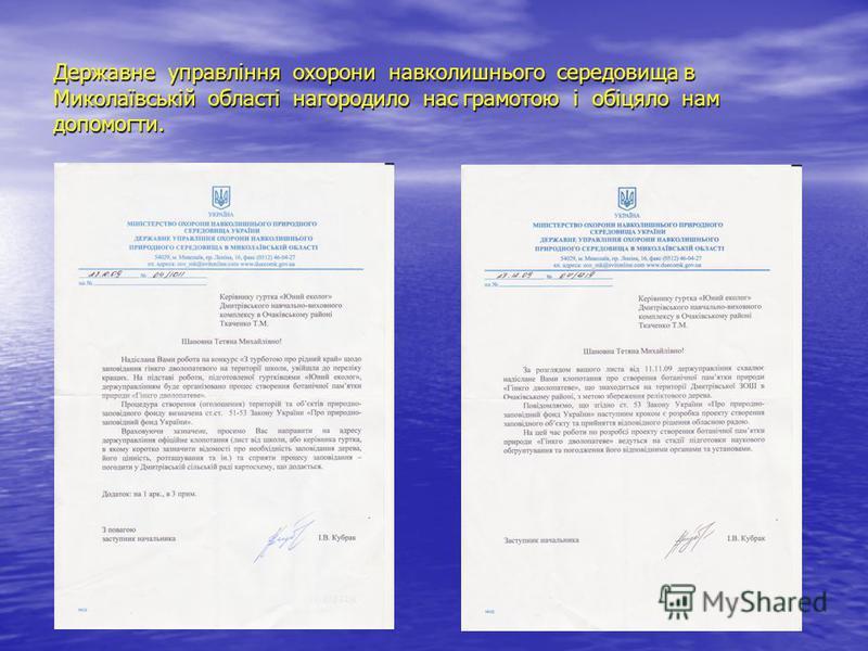 Державне управління охорони навколишнього середовища в Миколаївській області нагородило нас грамотою і обіцяло нам допомогти.