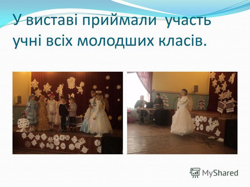 У виставі приймали участь учні всіх молодших класів.
