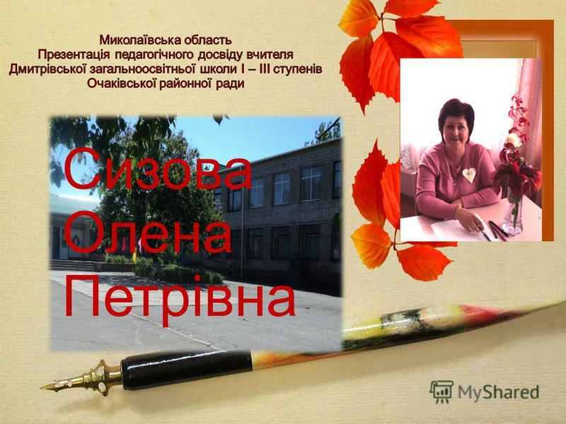 Сизова Олена Петрівна