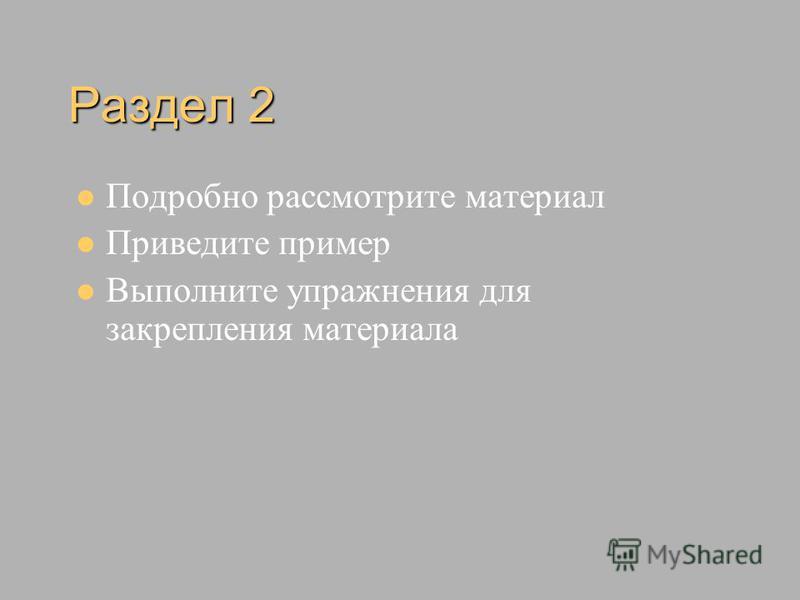 Раздел 2 Подробно рассмотрите материал Приведите пример Выполните упражнения для закрепления материала