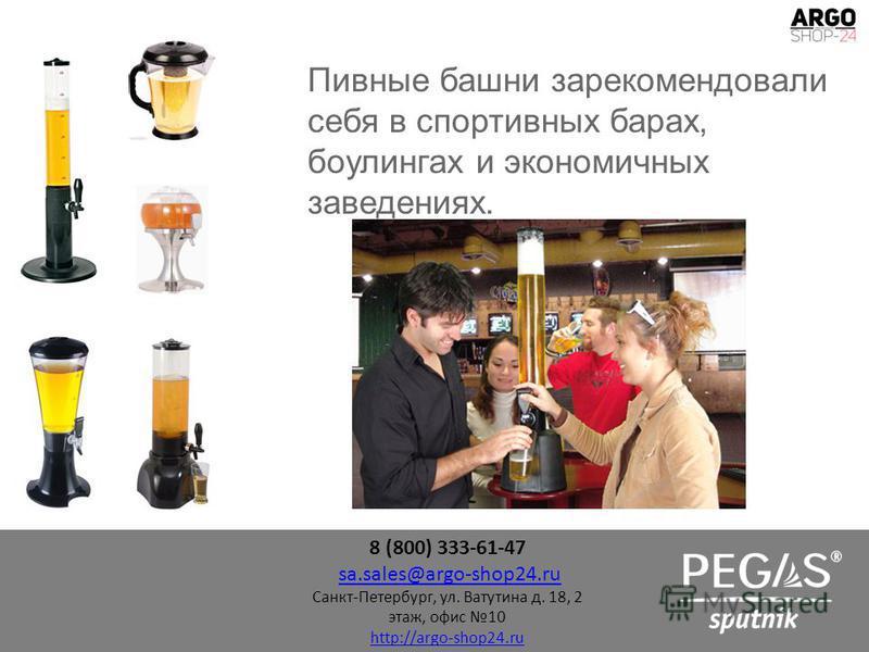 Пивные башни зарекомендовали себя в спортивных барах, боулингах и экономичных заведениях. 8 (800) 333-61-47 sa.sales@argo-shop24.rusa.sales@argo-shop24. ru Санкт-Петербург, ул. Ватутина д. 18, 2 этаж, офис 10 http://argo-shop24.ru