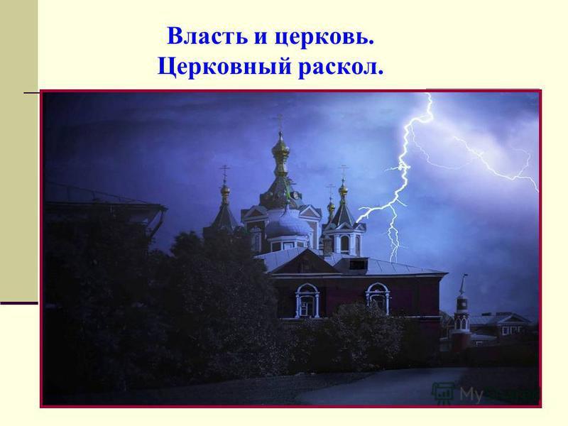Власть и церковь. Церковный раскол.