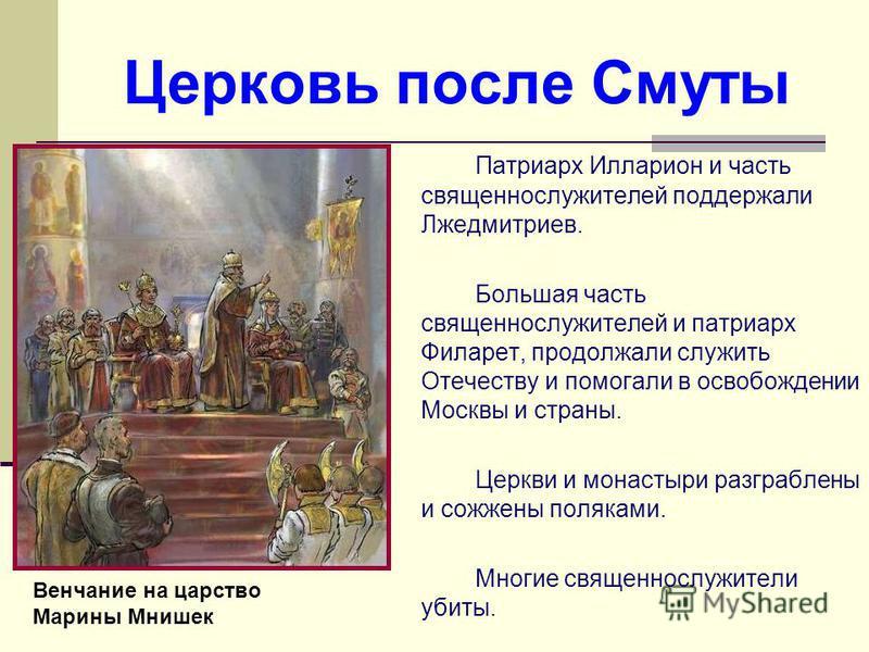 Церковь после Смуты Патриарх Илларион и часть священнослужителей поддержали Лжедмитриев. Большая часть священнослужителей и патриарх Филарет, продолжали служить Отечеству и помогали в освобождении Москвы и страны. Церкви и монастыри разграблены и сож