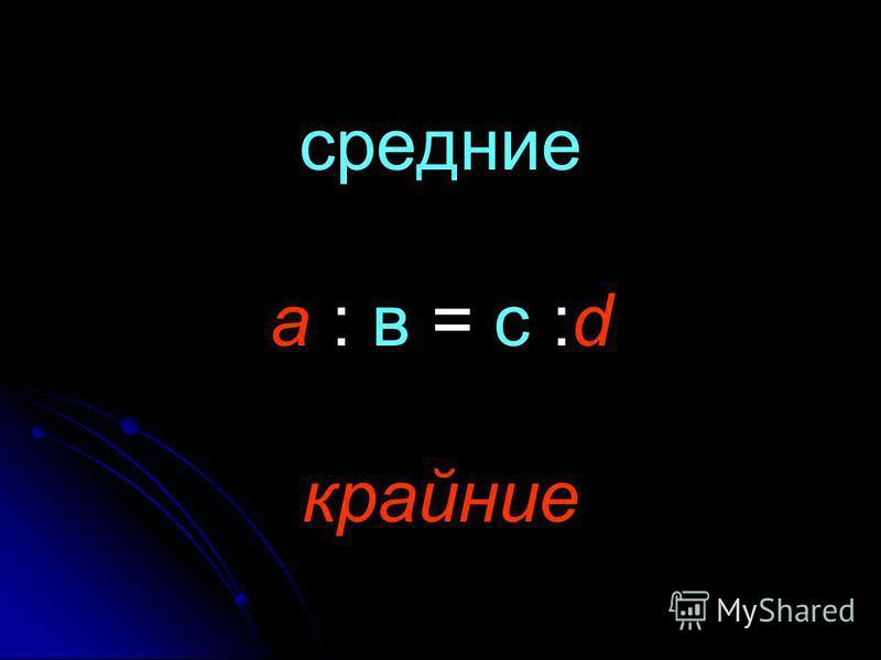 а : в = с : d или