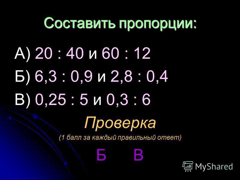 18 : 6 = 24 : 8 3 3 30 : 5 = 42 : 7 6 6 36 : 9 = 50 : 10 4 5