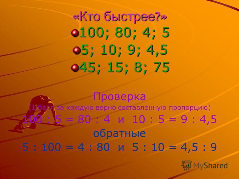 Составить пропорции: А) 20 : 40 и 60 : 12 Б) 6,3 : 0,9 и 2,8 : 0,4 В) 0,25 : 5 и 0,3 : 6 Проверка (1 балл за каждый правильный ответ) Б В