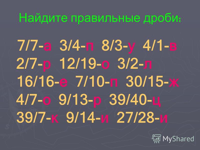 Проверьте себя : (1 балл за каждый правильный ответ ) А ) 5 Б ) 4 В ) 4