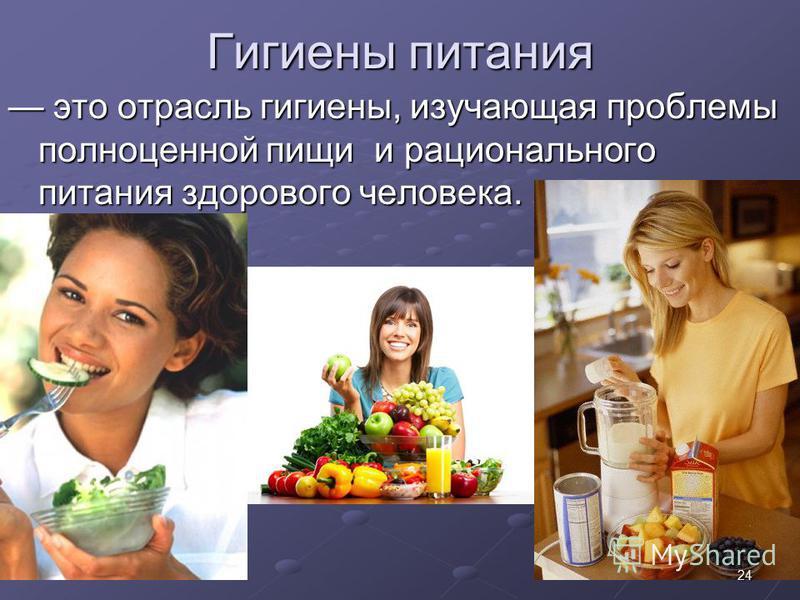Гигиены питания это отрасль гигиены, изучающая проблемы полноценной пищи и рационального питания здорового человека. это отрасль гигиены, изучающая проблемы полноценной пищи и рационального питания здорового человека. 24