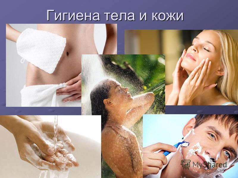 Гигиена тела и кожи 25