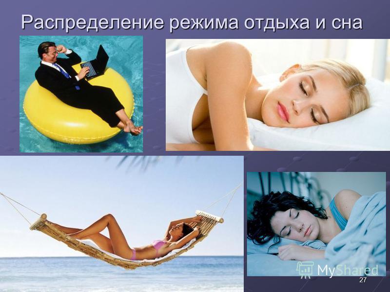 Распределение режима отдыха и сна 27