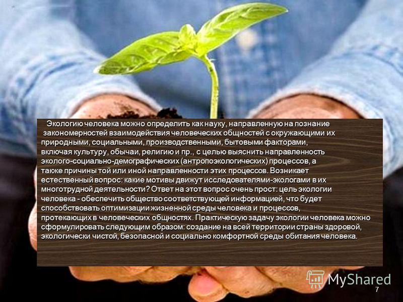 Экологию человека можно определить как науку, направленную на познание Экологию человека можно определить как науку, направленную на познание закономерностей взаимодействия человеческих общностей с окружающими их закономерностей взаимодействия челове