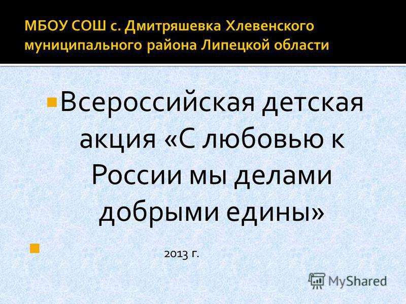 Всероссийская детская акция «С любовью к России мы делами добрыми едины» 2013 г.