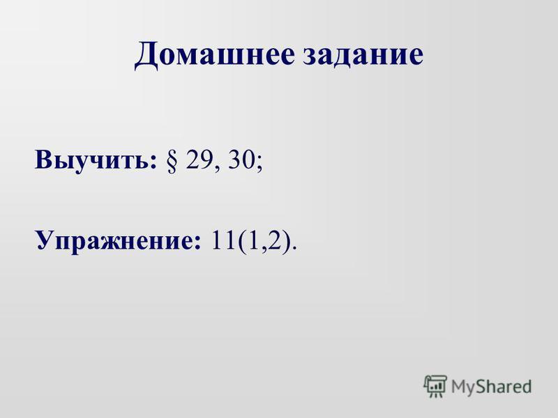Домашнее задание Выучить: § 29, 30; Упражнение: 11(1,2).