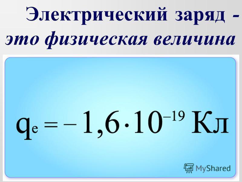 Электрический заряд - это физическая величина