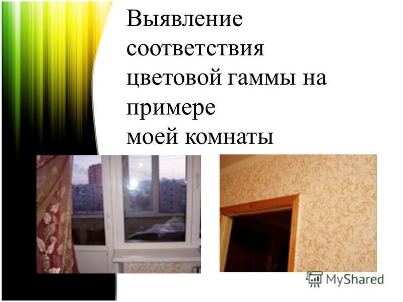 Выявление соответствия цветовой гаммы на примере моей комнаты