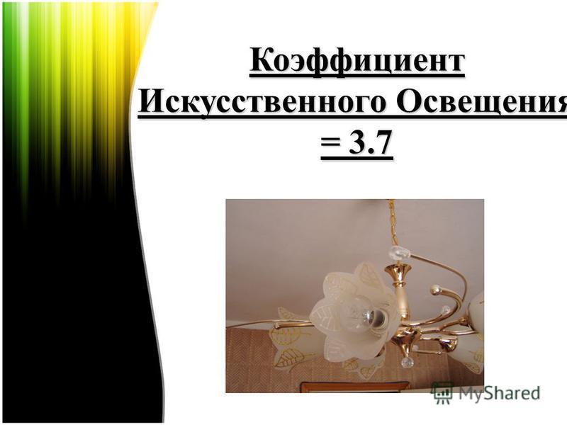 Коэффициент Искусственного Освещения = 3.7