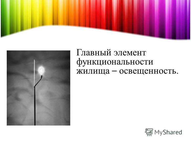 Главный элемент функциональности жилища – освещенность.
