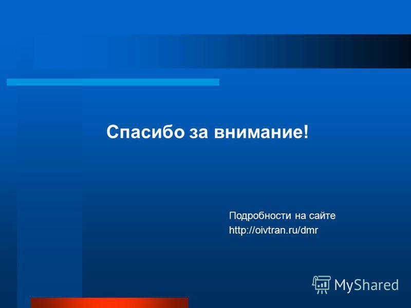Спасибо за внимание! Подробности на сайте http://oivtran.ru/dmr