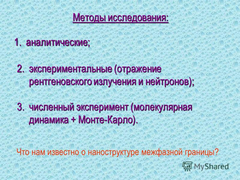 Методы исследования: 1. аналитические; 1. аналитические; 2. экспериментальные (отражение 2. экспериментальные (отражение рентгеновского излучения и нейтронов); рентгеновского излучения и нейтронов); 3. численный эксперимент (молекулярная 3. численный