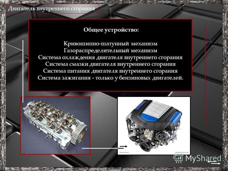 Газовые Газовый двигатель тепловая машина, работающая по тепловому циклу Отто, когда теплота подводится к рабочему телу при постоянном объёме. Отличие от бензиновых двигателей, работающих по этому циклу более высокая степень сжатия (около 17-ти). Обь
