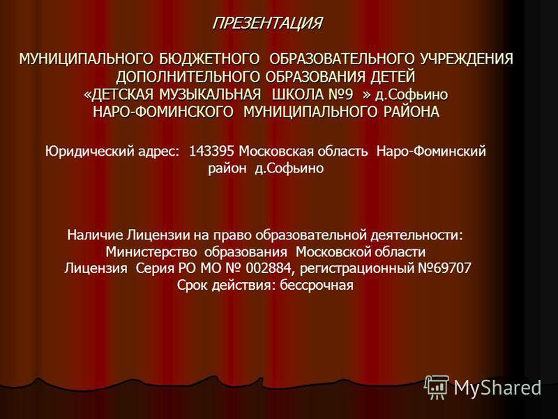 ПРЕЗЕНТАЦИЯ МУНИЦИПАЛЬНОГО БЮДЖЕТНОГО ОБРАЗОВАТЕЛЬНОГО УЧРЕЖДЕНИЯ ДОПОЛНИТЕЛЬНОГО ОБРАЗОВАНИЯ ДЕТЕЙ «ДЕТСКАЯ МУЗЫКАЛЬНАЯ ШКОЛА 9 » д.Софьино НАРО-ФОМИНСКОГО МУНИЦИПАЛЬНОГО РАЙОНА ПРЕЗЕНТАЦИЯ МУНИЦИПАЛЬНОГО БЮДЖЕТНОГО ОБРАЗОВАТЕЛЬНОГО УЧРЕЖДЕНИЯ ДОПОЛ