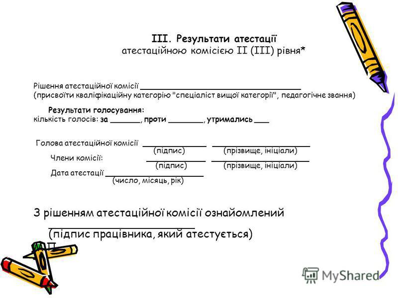III. Результати атестації атестаційною комісією II (III) рівня* Рішення атестаційної комісії _________________________________ (присвоїти кваліфікаційну категорію